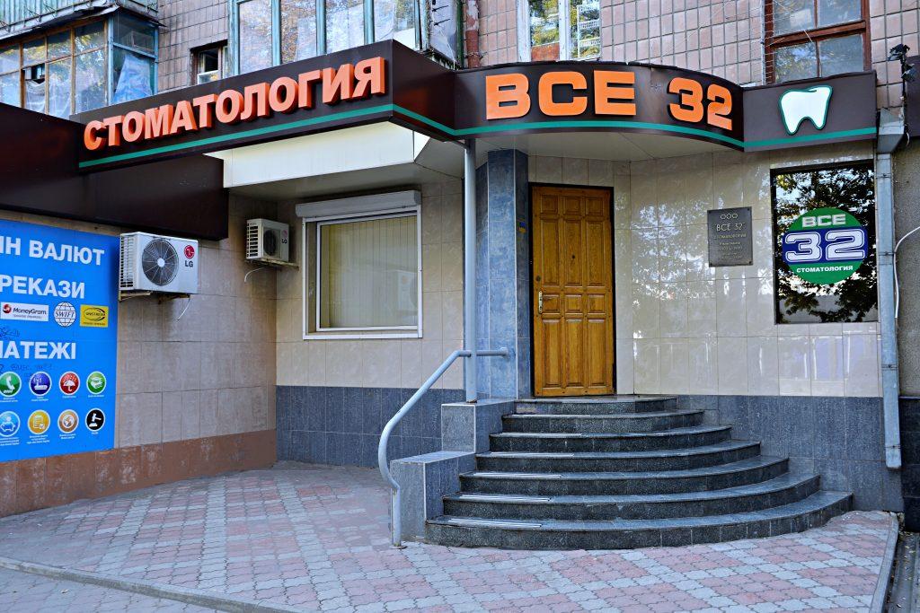 стоматология все 32 на новых домах в Харькове