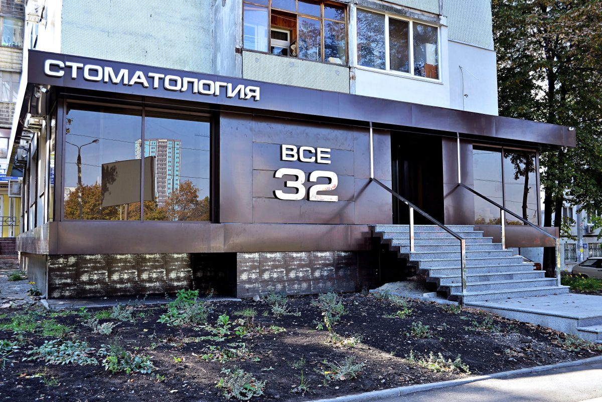 Стоматологія ВСІ 32 в Харкові